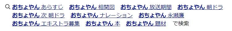 Yahoo!検索『おちょやん 永瀬廉』